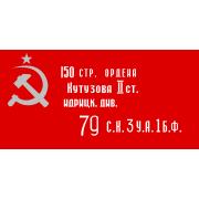 Флаг Знамя победы (90x135)