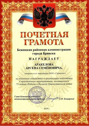 Бежицкая районная администрация г. Брянска