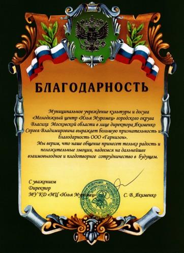 МУ КД «МЦ «Илья Муромец»
