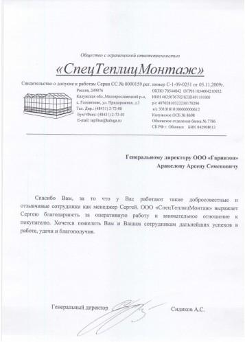 ООО «СпецТеплицМонтаж»