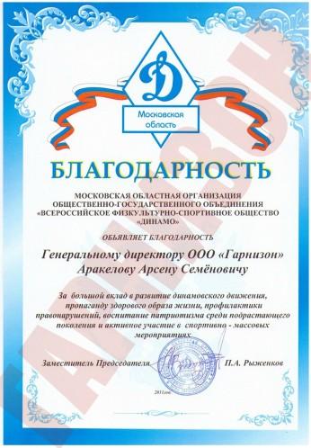 Всероссийское физкультурно-спортивное общество «Динамо»