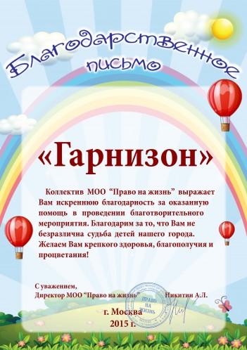 МОО «Право на жизнь»