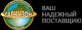 Сеть Армейских Магазинов Гарнизон